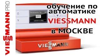Обучение по автоматике Viessmann  в Москве(, 2017-08-13T18:40:25.000Z)