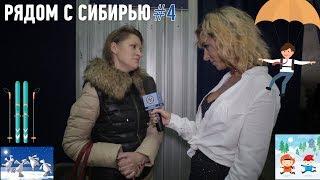 Gambar cover Рядом с Сибирью. Выпуск 4