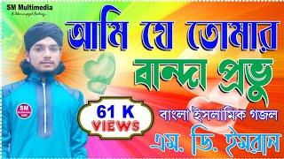 আমি যে তোমার বান্দা প্রভু ।। MD IMRAN NEW GOJOL 2019 BEST OF IMRAN BANGLA GOJOL