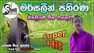Sinhala Songs   Sinhala Songs Collection ( Vol 54) Mersalin Pathirana   මර්සලින් පතිරණ #miriguwa_tv