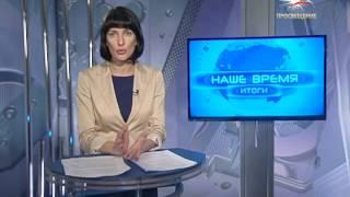 Итоги недели ЕГЭ Тотальный диктант 11.04.2014 / телеканал ПРОСВЕЩЕНИЕ