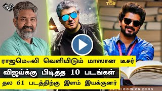 RRR Movie Teaser – Rajamouli | Vijay Most Favourite 10 Movies | Thala Ajith Next Movie Director