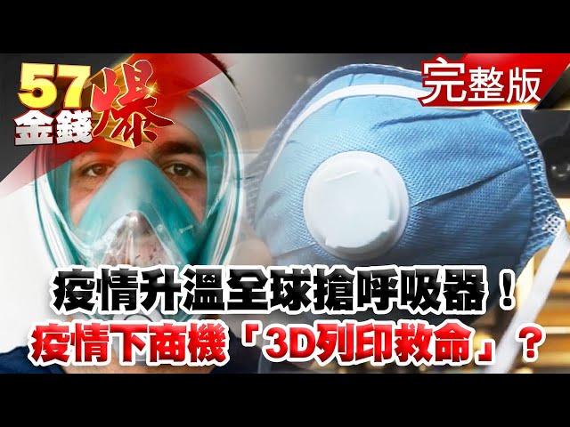 疫情升溫全球搶呼吸器! 疫情下商機「3D列印救命」!? - 徐俊相 蔡彰鍠(豐勝) 江中博《