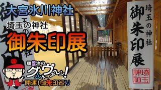 【開運】御朱印 埼玉の神社御朱印展/ japanese shrines and temples!