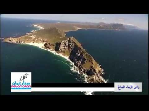 رأس الرجاء الصالح معلومات ميتار عمان Youtube