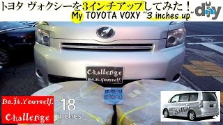 トヨタ ヴォクシーを3インチアップしてみた /My TOYOTA VOXY