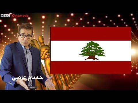 فيلم وليد مؤنس، 1982، يمثل لبنان في منافسة اوسكار 2020  - 20:00-2019 / 12 / 5