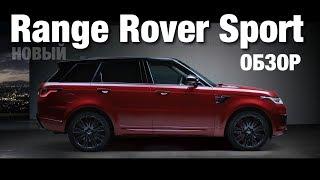 Новый Range Rover Sport 2018 Обзор и Впечатления