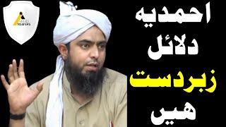 Muhammad Ali Mirza : Powerful Arguments of Ahmadi Muslims محمد علی مرزا : احمدیہ دلائل زبردست ہیں