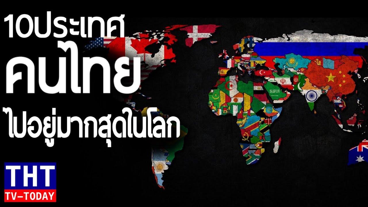 10 อันดับ ประเทศที่มีคนไทยไปอยู่มากที่สุดในโลก (มีมากถึงล้านกว่าคน)