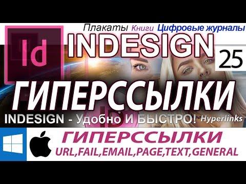 Ссылки и гиперссылки URL File Email Page привязка к тексту Indesign Журнал Книга 🚇 Урок 25 Часть 1