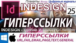 Ссылки и гиперссылки URL File Email Page привязка к тексту Indesign Журнал Книга