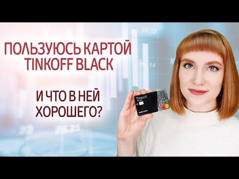 Личный опыт использования дебетовой карты Тинькофф Блэк (Black), обзор приложения Tinkoff.