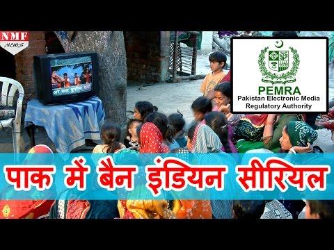 तिलमिलाया Pak Ban करेगा Indian TV Serials, नपेंगें rule तोड़ने वाले cable operator