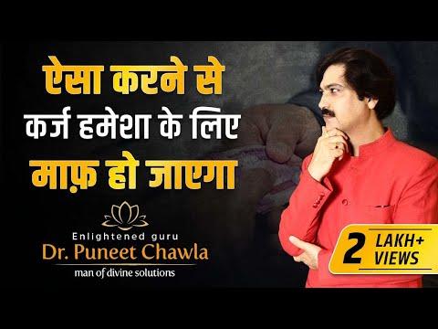 Vastu for Loan | Vastu Tips by Enlightened Life Guru Dr. Puneet Chawla