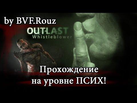 Outlast: Whistleblower Прохождение ► Финал ► #6