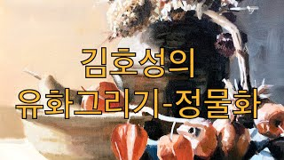 김호성의 유화그리기-정물