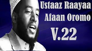 Raayyaa Abbaa Maccaa Vol. 22 | Nashidaa Afaan Oromo