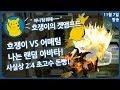 겟앰프드 흐쟁이 Vs어매4인방팀 나는 랜덤아바타 사실상 2대4 초고수돈빵 11월 7일 화요일