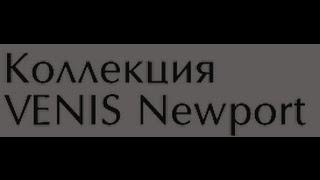 Venis Newport, Venis Century(, 2015-04-27T18:38:40.000Z)