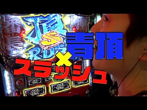 【旧基準をいわせたい!!】サラリーマン番長【sasukeのパチスロ卍奴#25】