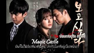 Download [Thai sub] (OST I Miss You) Magic Castle-Melody Day MP3 song and Music Video