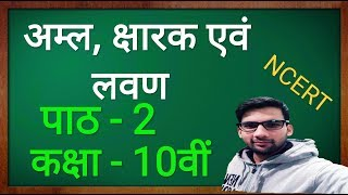 Acids Bases and Salts class 10 in Hindi अम्ल क्षारक एवं लवण कक्षा - 10