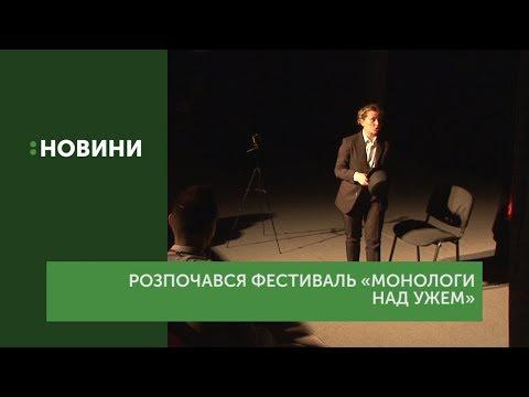 """Фестиваль моно-вистав """"Монологи над Ужем"""" розпочався в Ужгороді"""