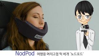 NodPod: 여행용 머리고정 턱 베개 '노드포드'-[스나이퍼 뉴스룸]