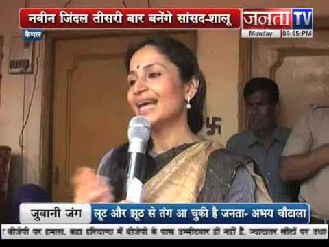 """naveen jindal """"s wife in kaithal"""