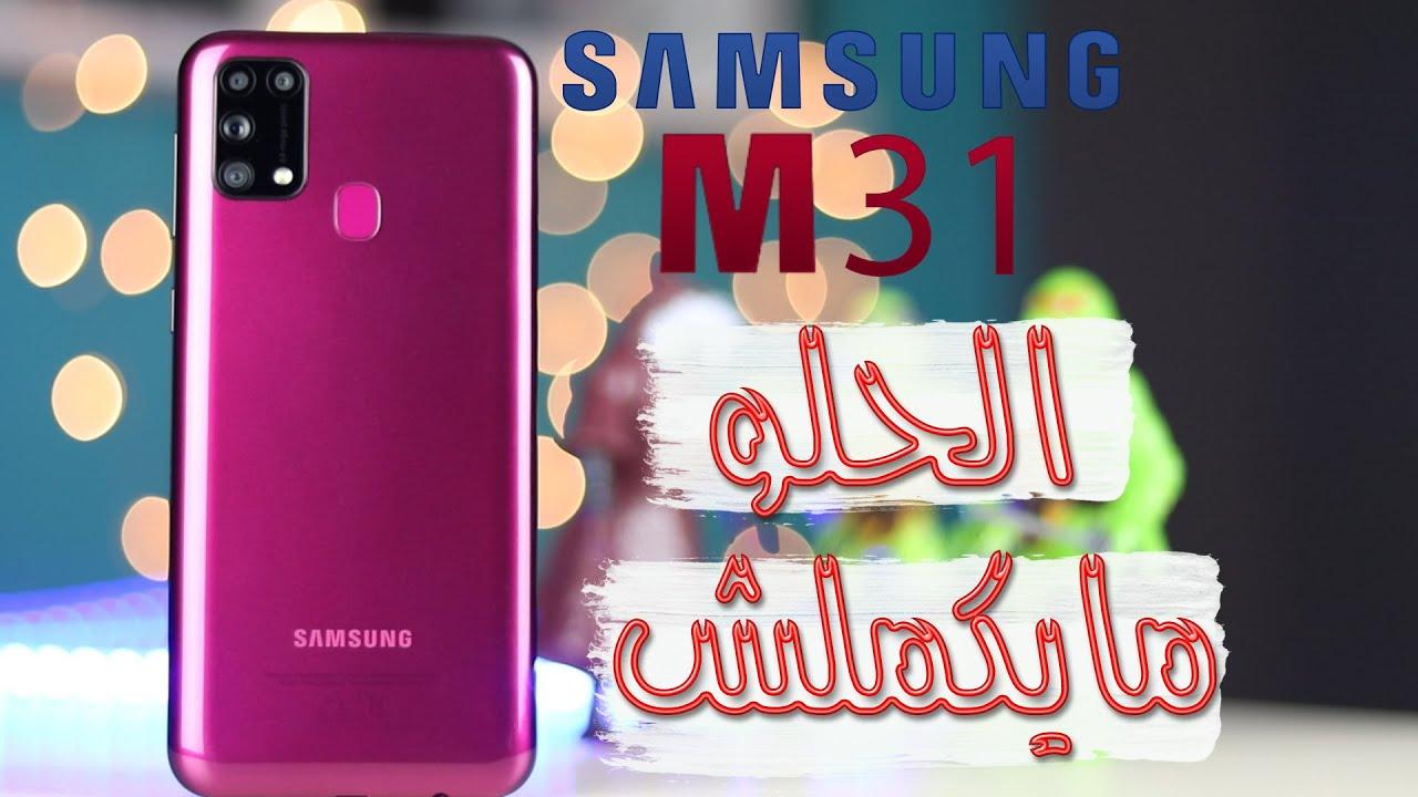 Photo of Samsung M31 | مراجعة تفاصيل المميزات والعيوب – سامسونج
