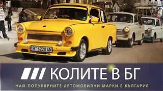 Най-популярните автомобилни марки в БГ