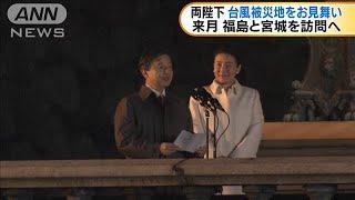 両陛下 台風被災地をお見舞い 福島と宮城を訪問へ(19/11/20)