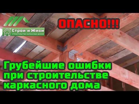 Грубейшие ошибки при строительстве каркасного дома. ОПАСНО!!!  Строй и Живи.