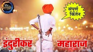 दसरा विशेष संपुर्ण कीर्तन,औरंगाबाद | इंदुरीकर महाराज कॉमेडी किर्तन | indurikar maharaj comedy kirtan