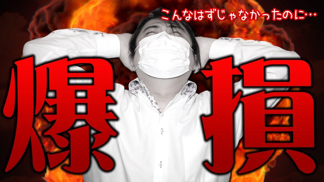 """FX、ポンド円&豪ドル円の急騰で""""売り""""を入れて爆損!!こんなはずじゃ無かった・・・"""