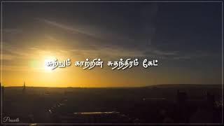 💕சத்தம் இல்லாத தனிமை💕Saththam Illadha Thanimai💕Amarkalam💕Tamil Whatsapp Status💕