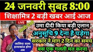 Sikshamitra latest news hindi/Sikshamitra News Up/24जनवरी शिक्षामित्र news/Sikshamitra News today