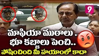 CM KCR Satirical Comments On Congress Politics In Telangana Assembly   Prime9 News