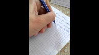 Пишу наоборот