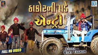 Thakor Ni Pade Entry Full Vijay Thakor Latest Gujarati Song 2019