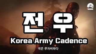 군가 - 전우 (EDM Remix) / 콜오브듀티 이디…