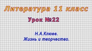 Литература 11 класс (Урок№22 - Н.А.Клюев. Жизнь и творчество.)