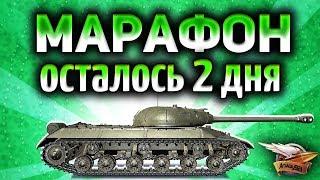 Стрим - МАРАФОН на СУ-130 ПМ - 9 этап - Финал!
