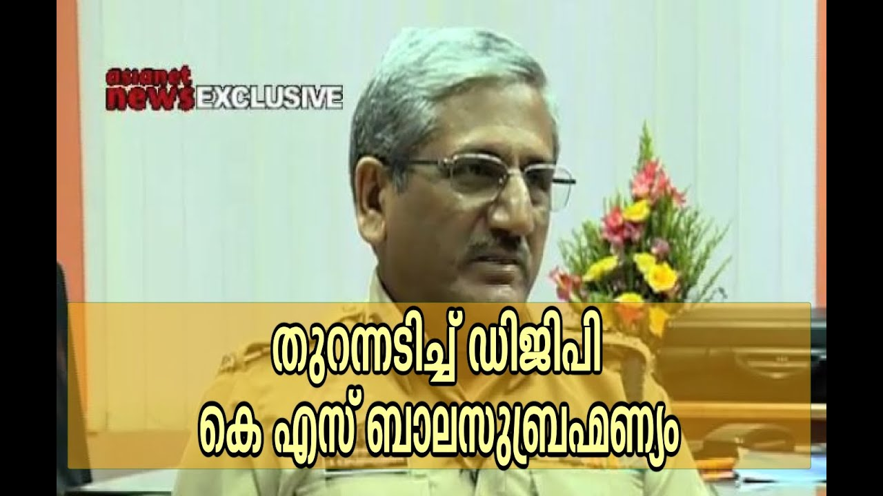 DGP KS Balasubramaniam responses on Asianet News: Asianet News Exclusive