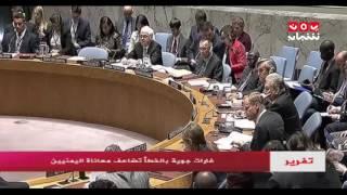 غارات جوية بالخطأ تضاعف معاناة اليمنيين | تقرير يمن شباب