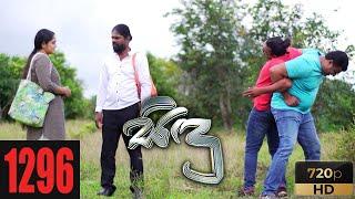 Sidu | Episode 1296 06th August 2021 Thumbnail
