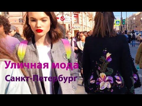 Как выглядят россияне - модницы и модники Петербурга - уличная мода - Vlog