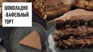 Шоколадно-вафельный торт видео рецепт | простые рецепты от Дании