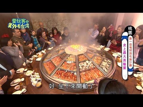 台湾BMW新玩法,让我们开金口问出好料理;大嘴吃四方,搭大众交通工具出发去!【爱玩客之老外看台湾】#260